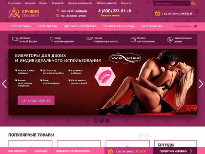 Сексшопы интернет магазины фото 103-463