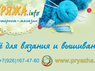 Интернет-магазин Пряжа.инфо