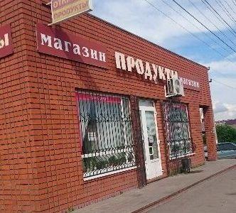 Магазин продовольственных товаров