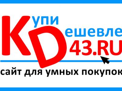 интернет-гипермаркет KD43.ru
