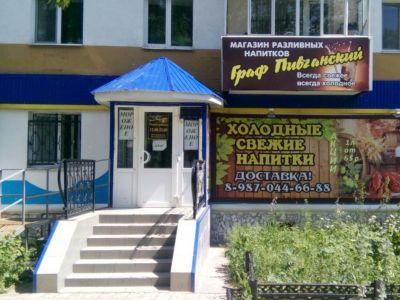 Магазин Граф Пивчанский