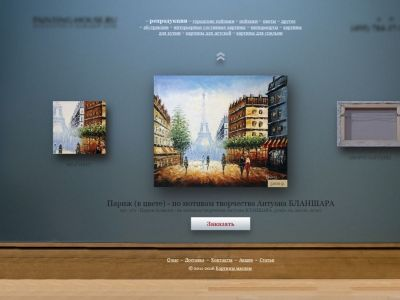 Интернет-магазин картин маслом на холсте