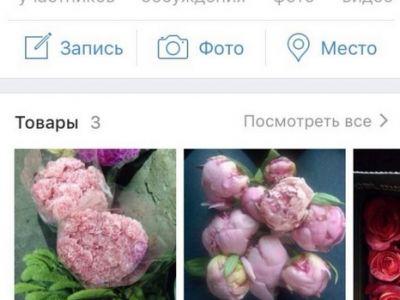 Интернет магазин цветов вк