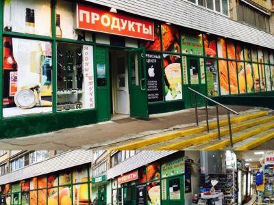 минимаркет (магазин продуктов)