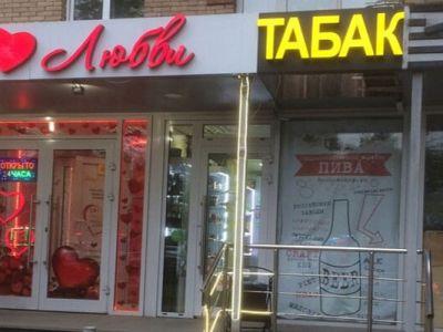 Перспективный магазин табака возле Академической
