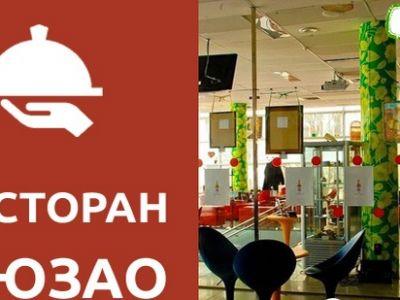 Ресторан в ЮЗАО Москвы