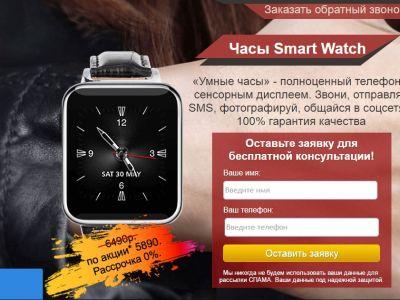 Интернет-магазин умных часов