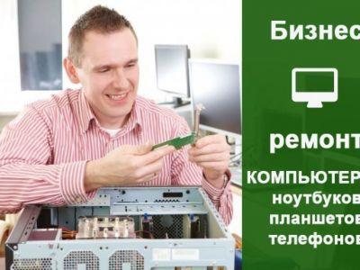 Компьютерный сервис (прибыльный готовый бизнес)