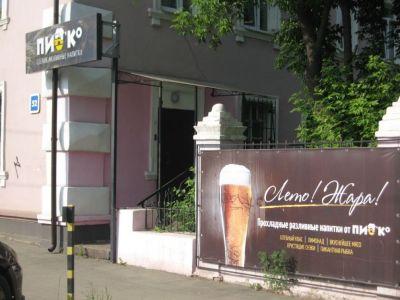 Специализированный магазин разливных напитков