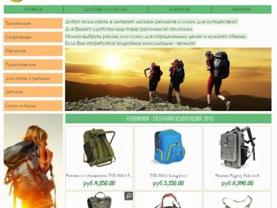 Интернет-магазин рюкзаков - дропшипинг