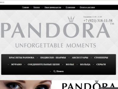 Интернет-магазин ювелирных украшений Pandorа