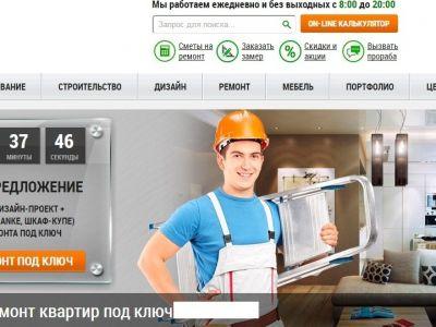 Сайт по ремонтно-отделочным услугам