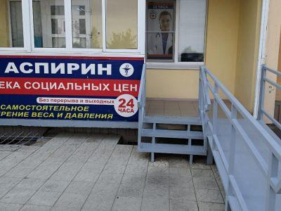 2 круглосуточные аптеки
