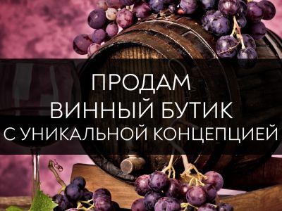 Продам винный бутик с уникальной концепцией