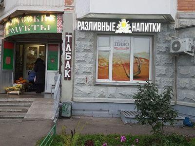Магазин разливных напитков без конкурентов