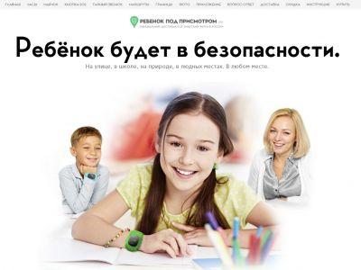 Интернет магазин РебенокПодПрисмотром.рф