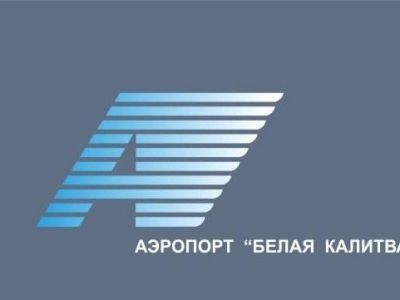 Аэропорт малой авиации