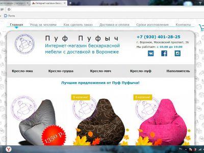 Интернет-магазин бескаркасной мебели