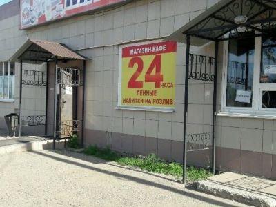 Магазин 24часа