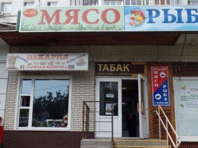 Магазин Мясо-Рыба