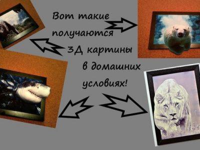3d картины