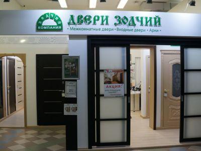 Фирменный магазин по продаже Межкомнатных и Входных дверей