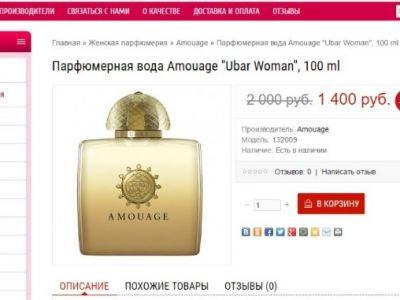 Интернет магазина парфюмерии. Собственник. Гаранти