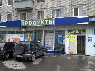 торговая точка попродаже продуктов питания в г.Ульяновске площадью 90 кв.м.
