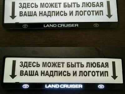 Производство подномерных рамок с диодной подсветкой надписи