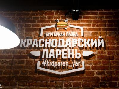 Бургерная Краснодарский парень, в центре Ярославля.