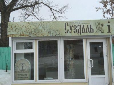 торгово-информационный бизнес в Суздале