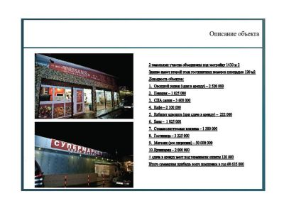 Многофункциональный центр торговли и услуг