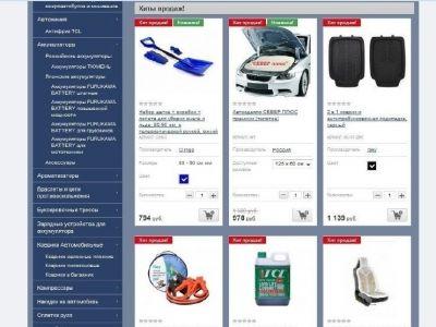 интернет-магазин Автоаксессуа
