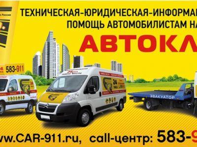 Служба техпомощи на дороге