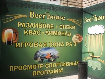 Пивной бар