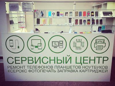 Сервисные центры по ремонту электроники