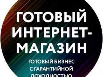 Интернет-магазин «ПОД КЛЮЧ»