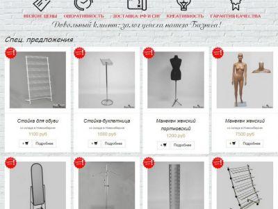 Мебель, торг. оборудование