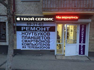 Мастерская ТвойСервис