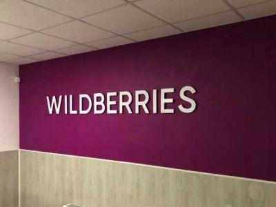 Арендный бизнес с помещением. Wildberries.1,63 млн