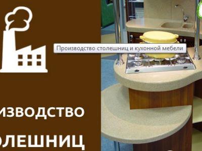 Производство столешниц и кухонной мебели