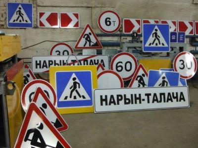Изготовление знаков дорожных
