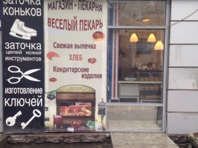 Пекарня-кондитерская