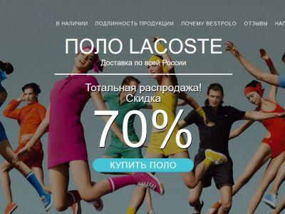 Интернет-магазин поло - BestPolo.ru
