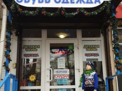 Продается детский магазин обуви и одежды