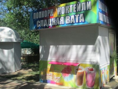 Ларек в Предгорье Кавказа