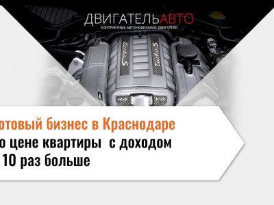 Готовый бизнес по цене квартиры с доходом 200000 р