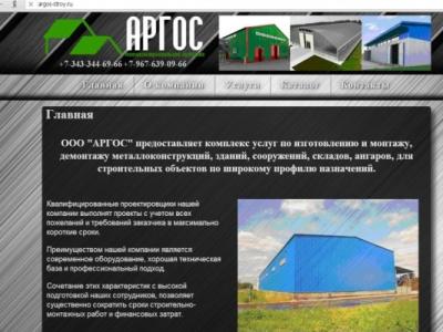 Продаю готовый бизнес argos-stroy. ru