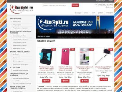 Интернет магазин аксессуаров для телефонов