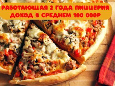 Пиццерия пекарня с прибылью